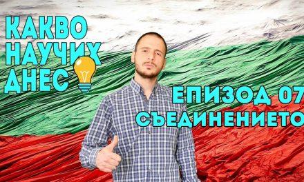 6 септември – Съединението на България