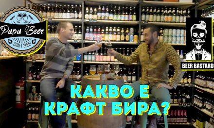 Какво е крафт бира?