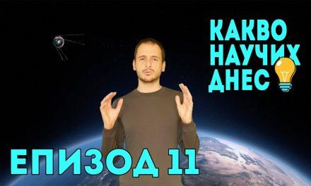 Изкуствените спътници и Спутник-1