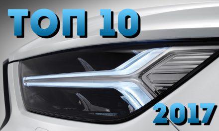 Топ 10 най-красиви автомобили за 2017