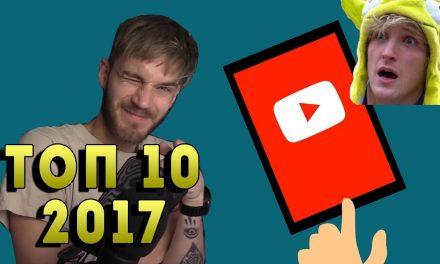 Топ 10 най-богати YouTube канала за 2017
