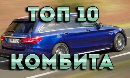 Топ 10 най-бързи комбита
