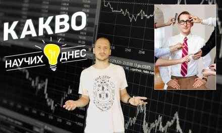 Човекът, чийто живот се управлява чрез акции и инвеститори
