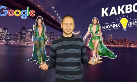 Как шоубизнеса помага за създаването на Google Images