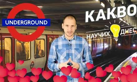 Трогващата история за едно изключение в лондонското метро